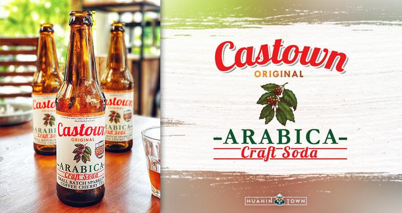 Castown เครื่องดื่มแห่งอนาคต คนไทยคิดให้คนไทยดื่ม