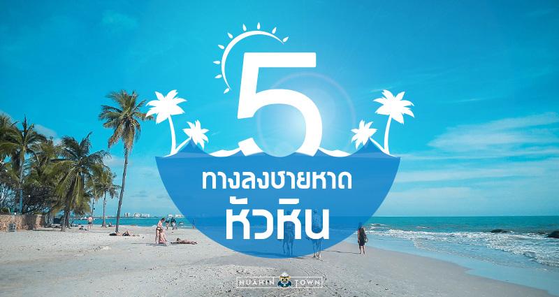5 ทางลงชายหาดหัวหิน สุข สงบ สวยงาม ห้ามพลาดเลย