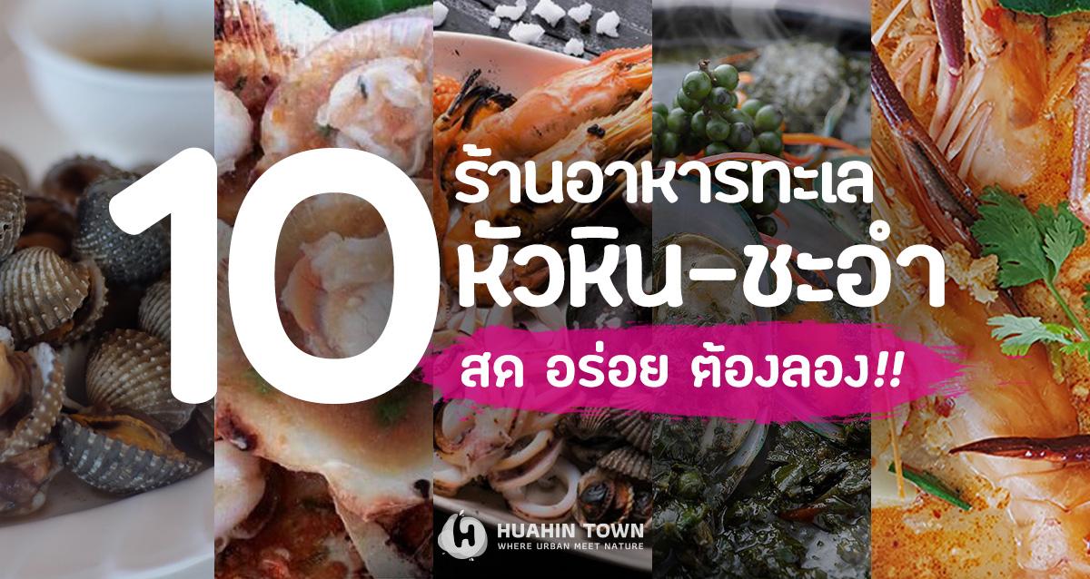 10 ร้านอาหารทะเล หัวหิน-ชะอำ สด อร่อย ต้องลอง