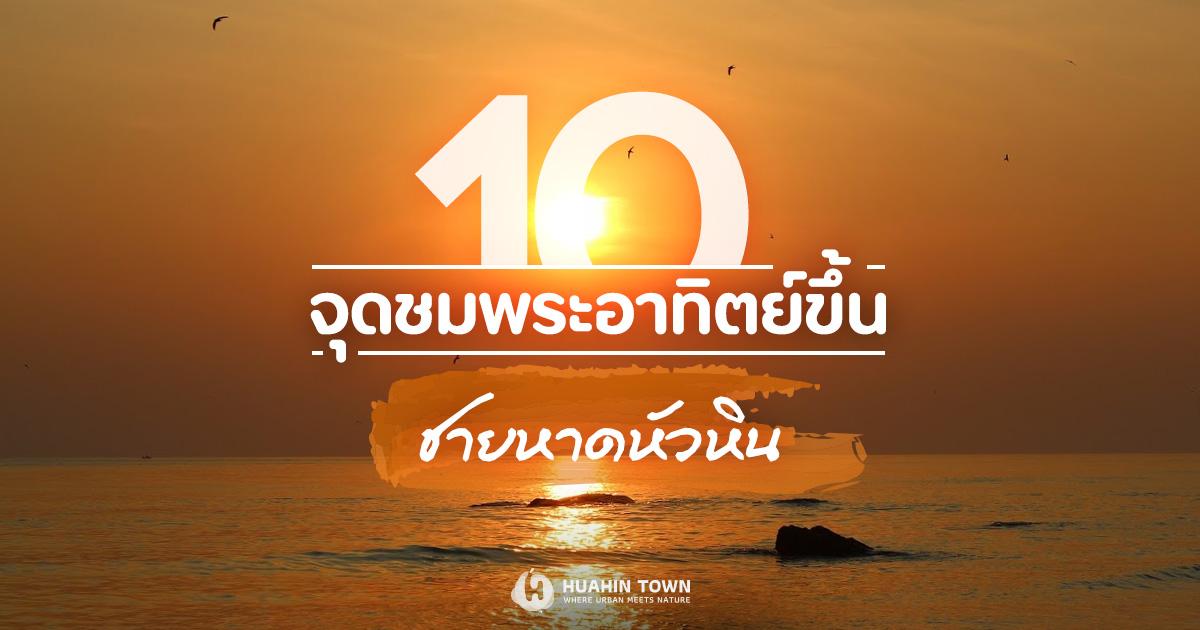 10 จุดชมพระอาทิตย์ขึ้น ริมชายหาดหัวหิน