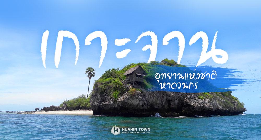 เกาะจาน เกาะท้ายทรีย์ อุทยานแห่งชาติหาดวนกร