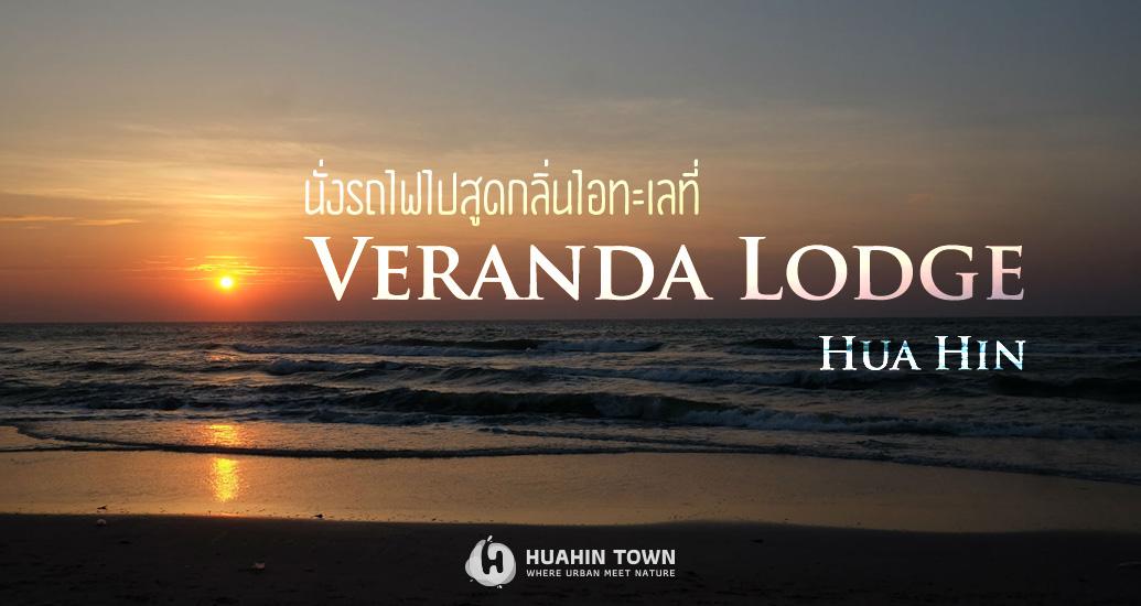 นั่งรถไฟไปสูดกลิ่นไอทะเลที่ Veranda Lodge HuaHin