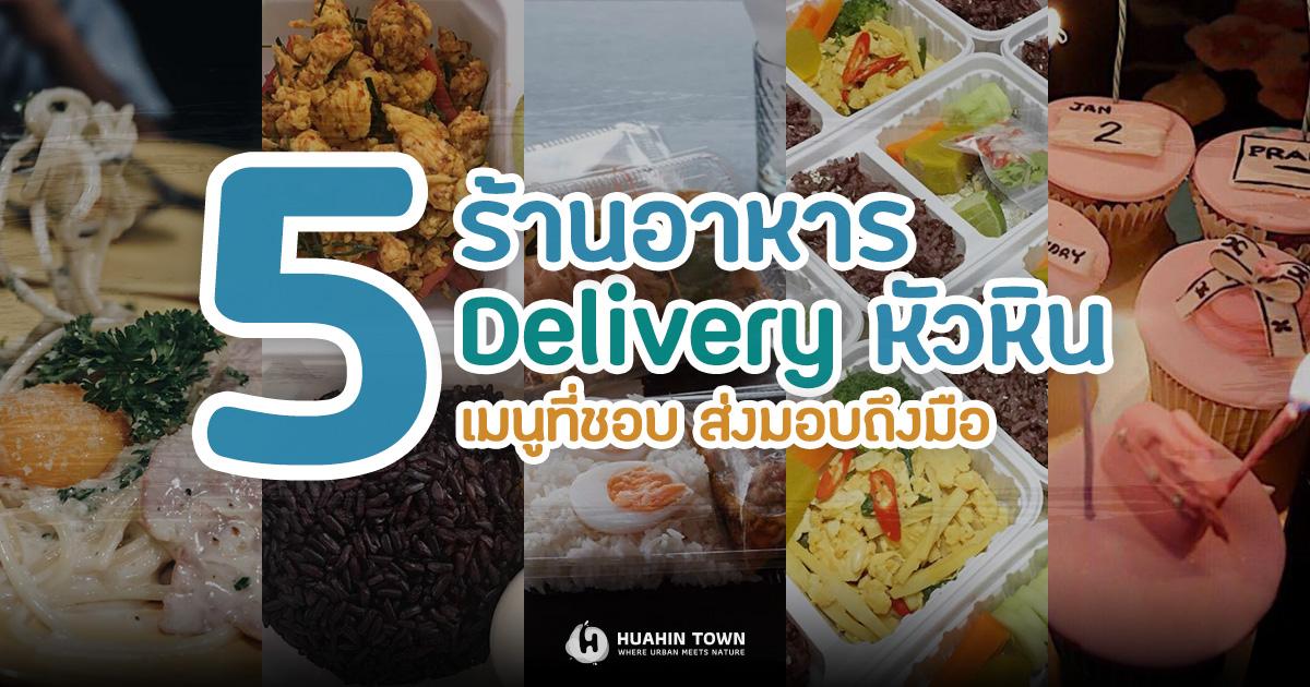 5 ร้านอาหาร Delivery หัวหิน เมนูที่ชอบส่งมอบถึงมือ