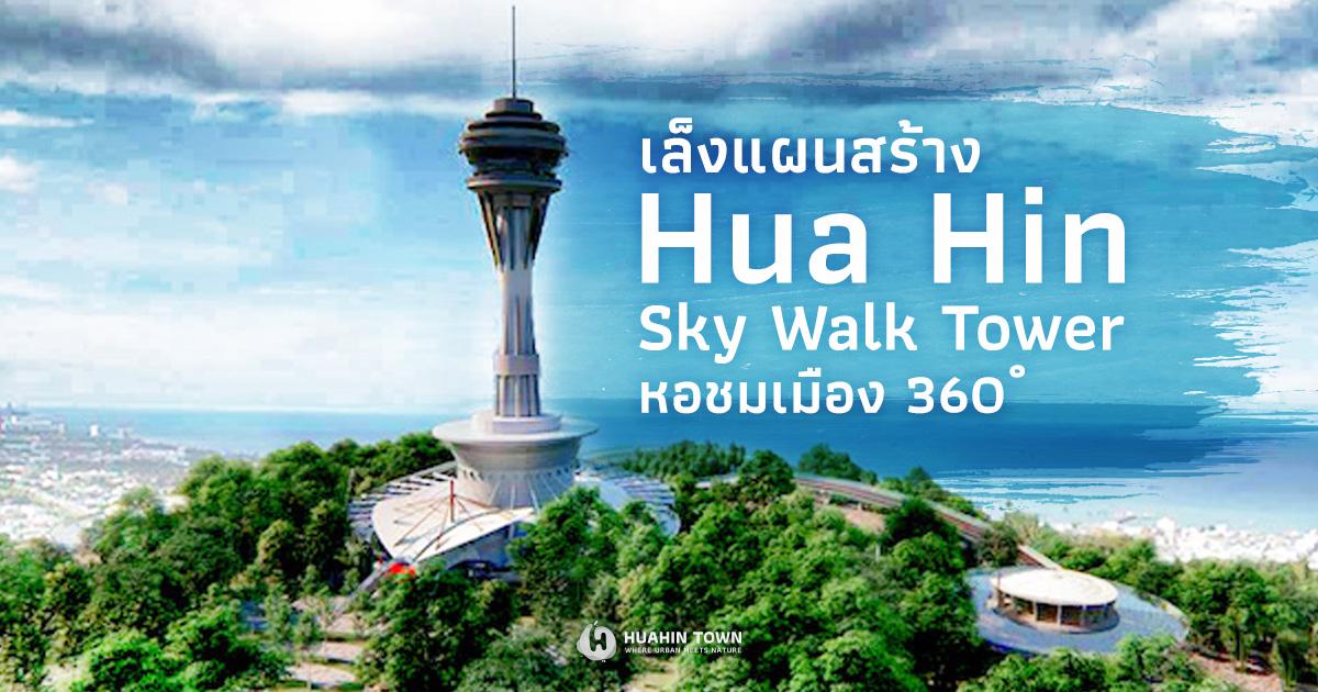 หัวหินเตรียมแผนสร้าง Hua Hin Sky Walk จุดชมวิว 360 องศา