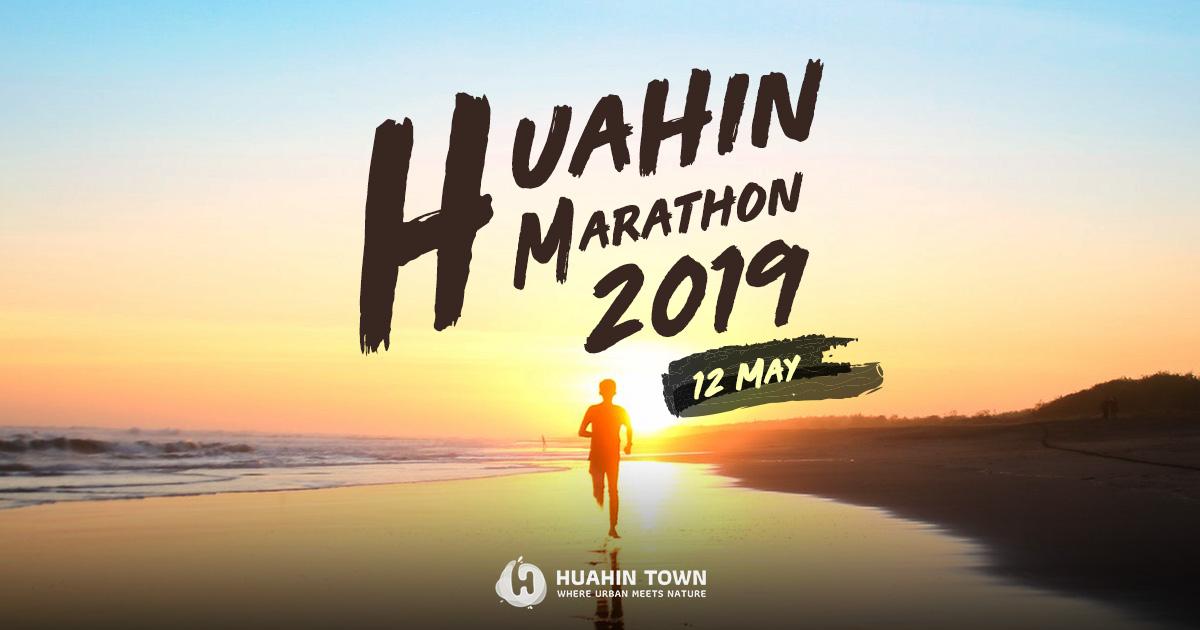 งานวิ่งมาราธอนนานาชาติ HuaHin Marathon 2019