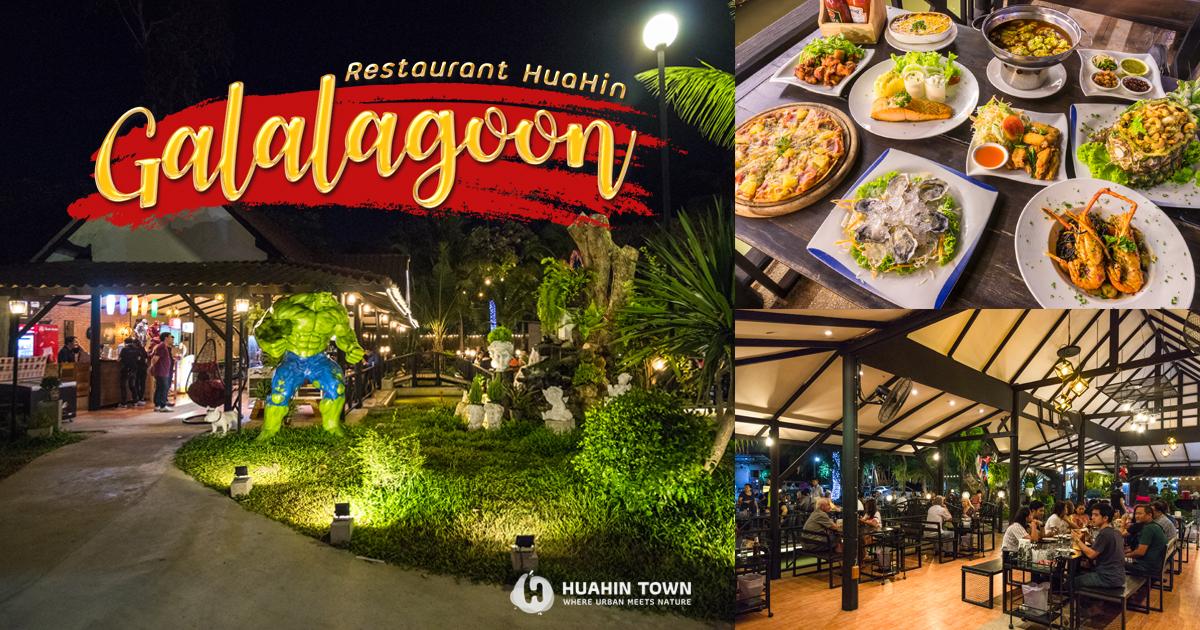 Gala Lagoon ร้านอาหารเปิดใหม่ บรรยากาศดีที่หัวหิน