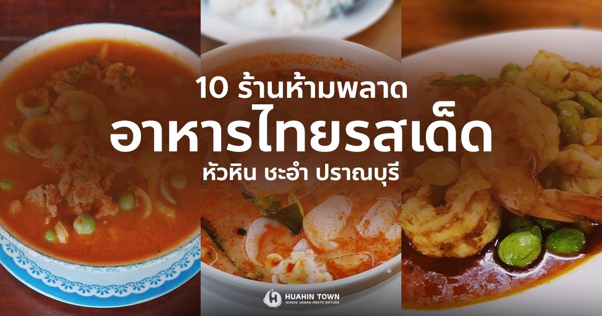 10 ร้านอาหารพื้นบ้าน หัวหิน-ชะอำ-ปราณบุรี
