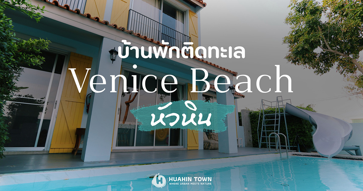Venice Beach Pool Villa HuaHin