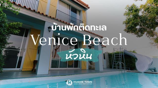 Venice Beach Huahin Pool villa