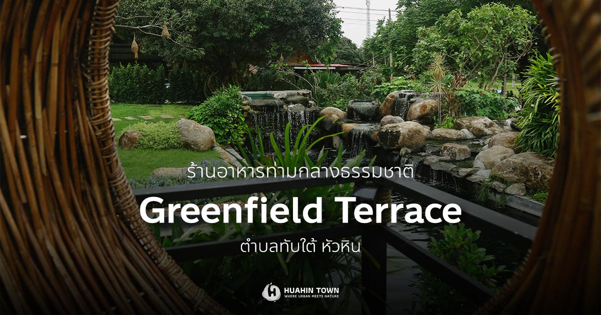 Greenfield Terrace Huahin