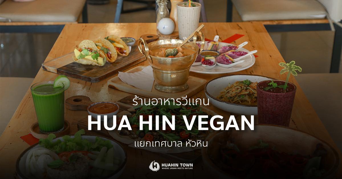 Huahin Vegan Cafe & Wine