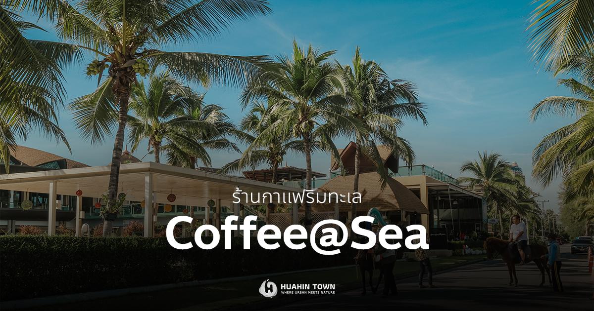 ร้านกาแฟริมทะเลชะอำ Coffee@Sea