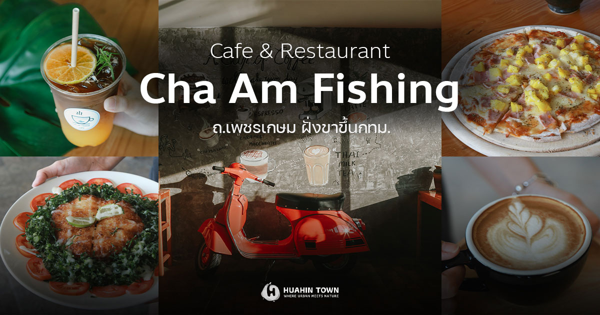 Cha-Am Fishing Café&Restaurant