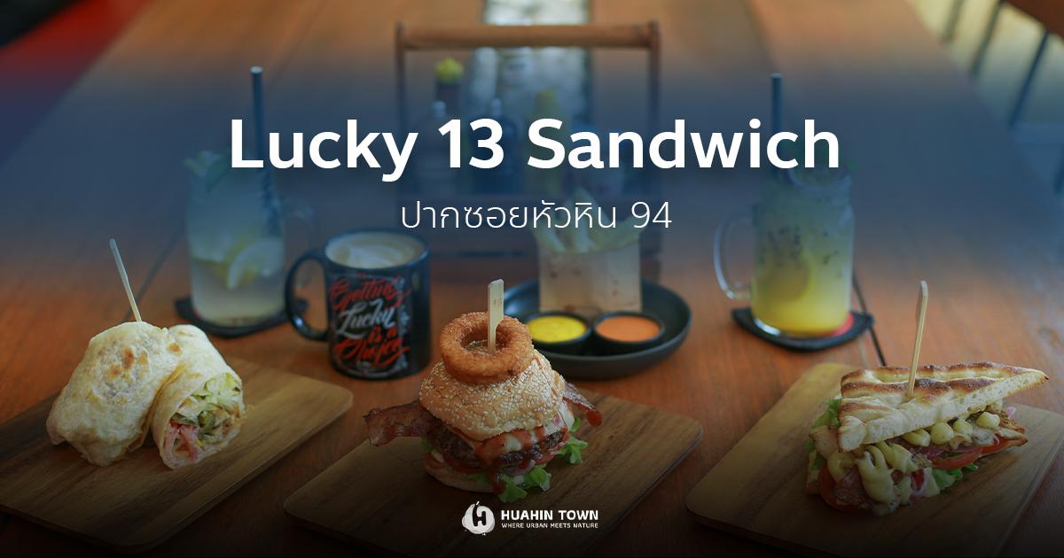 ร้านแซนวิชหัวหิน Lucky 13 Sandwich