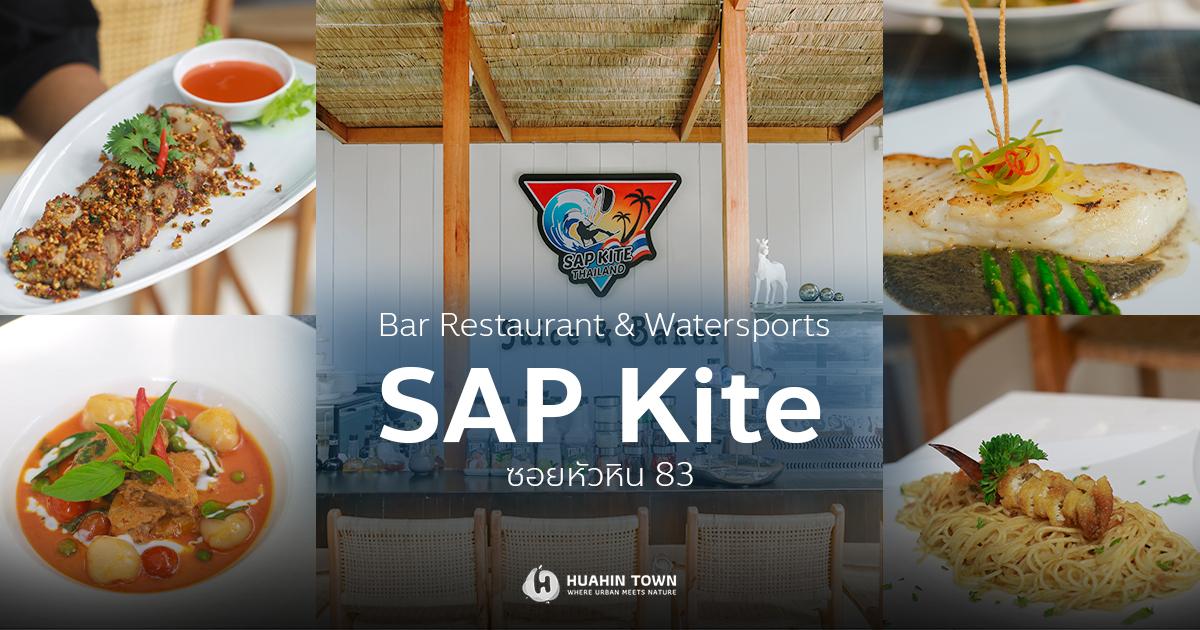 SAP Kite Bar Restaurant & Watersports