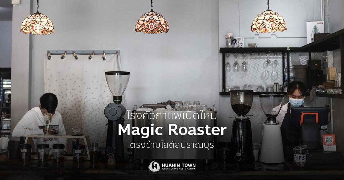 """ร้านกาแฟ Specialty """"Magic Roaster"""""""