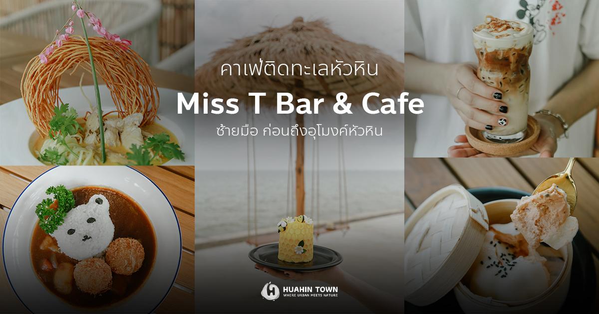 Miss T Bar & Cafe คาเฟ่สุดชิคติดทะเลหัวหิน