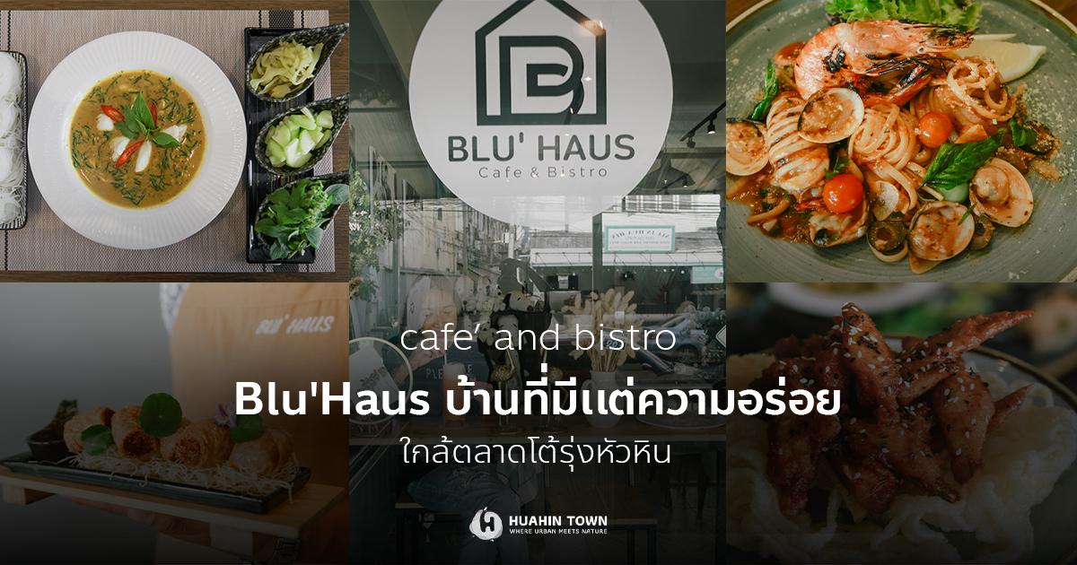 ร้านเด็ดหัวหิน Blu'Haus บ้านที่มีเเต่ความอร่อย