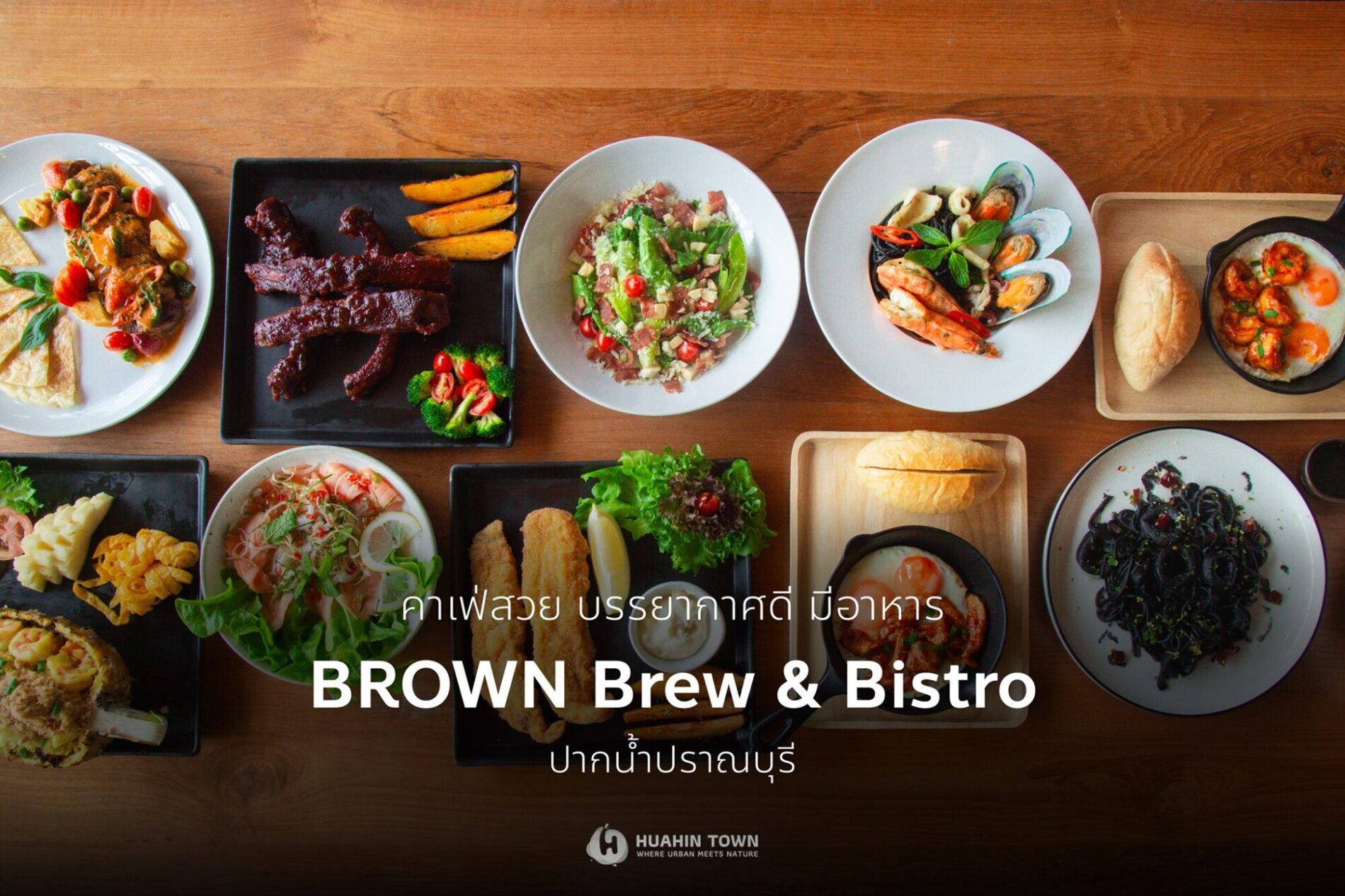 BROWN Brew & Bistro
