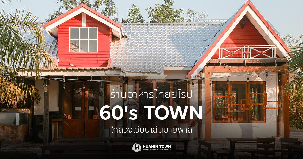 """""""60's town huahin"""" ร้านอาหารสไตล์ยุโรป"""