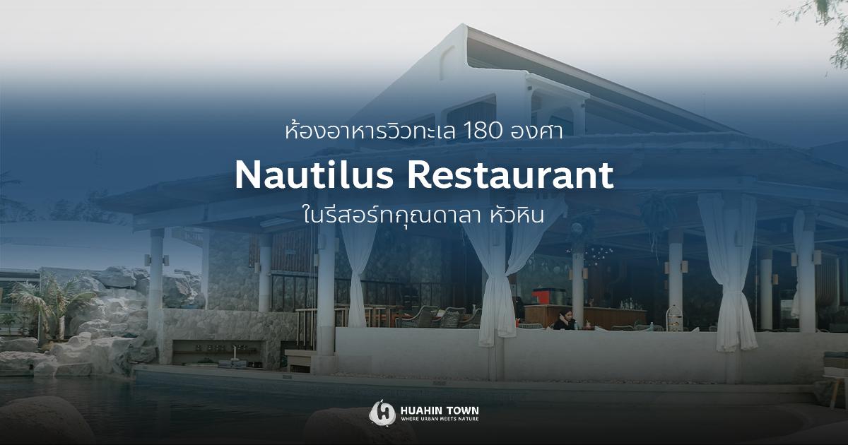 """ห้องอาหารติดทะเลสุดหรู """"Nautilus Restaurant"""""""