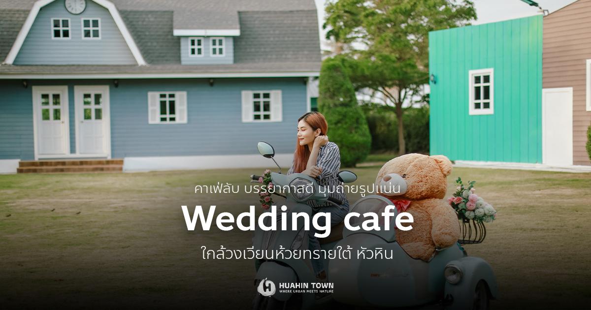 """คาเฟ่ไตล์งานแต่ง """"Wedding cafe"""""""