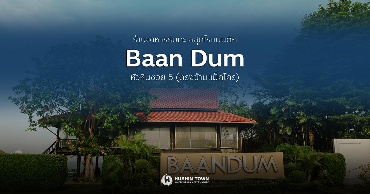 ร้านอาหารติดทะเล Baan Dum Oceanfront Seafood