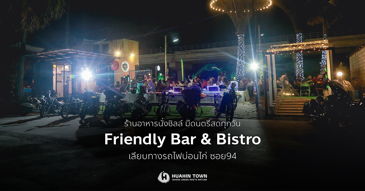 """ร้านอาหารนั่งชิลล์ """"Friendly Bar & Bistro"""""""