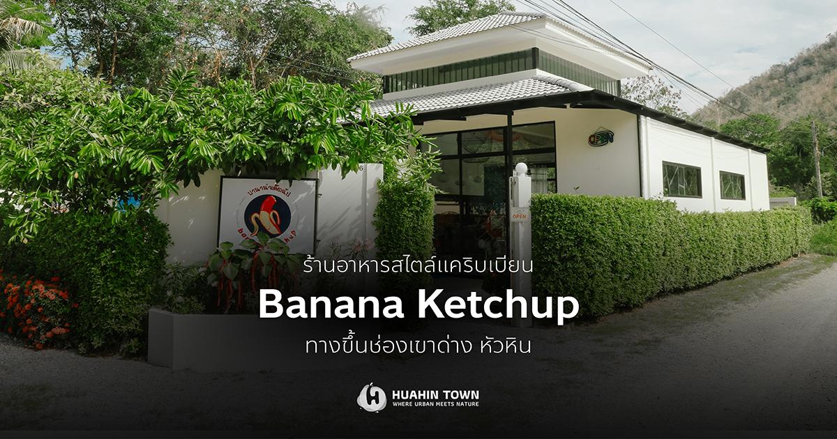 """อาหารสไตล์แคริบเบียน """"The Banana Ketchup"""""""
