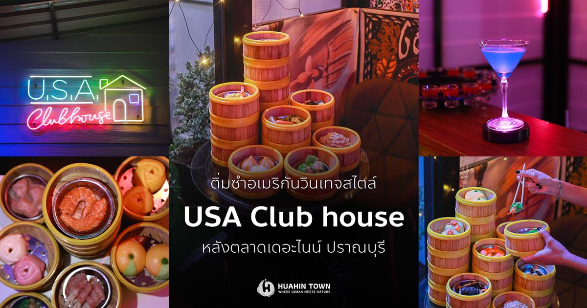 """ร้านติ่มซำสไตล์อเมริกันวินเทจ """"USA Club House"""""""