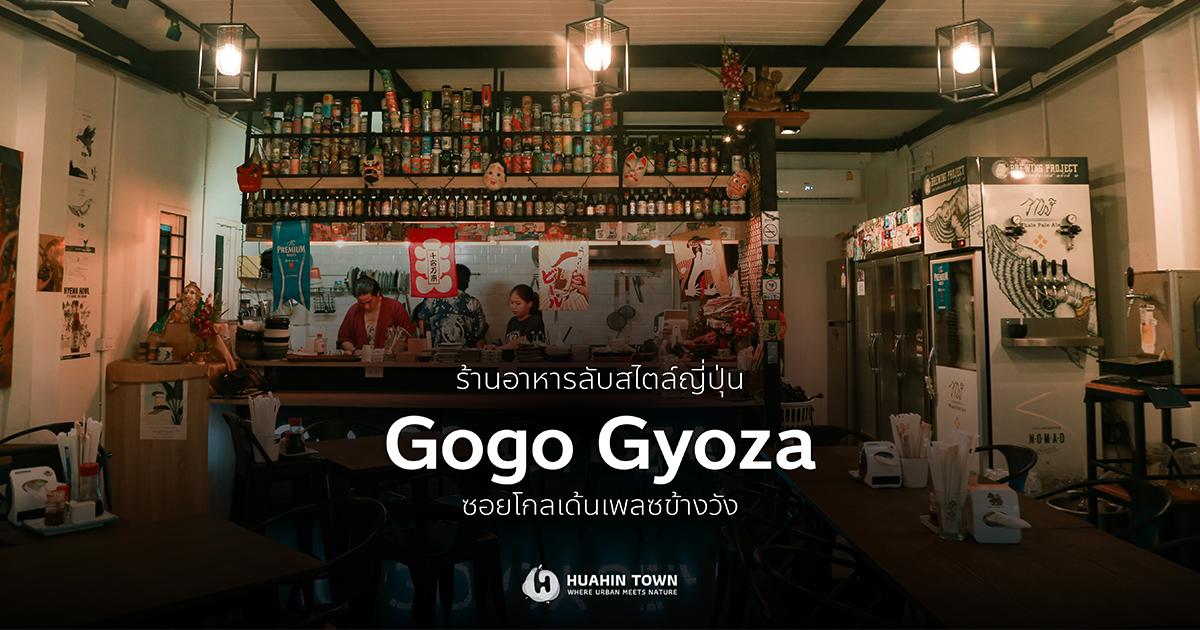 """""""Gogo Gyoza"""" ร้านอาหารญี่ปุ่นสไตล์ Izakaya"""